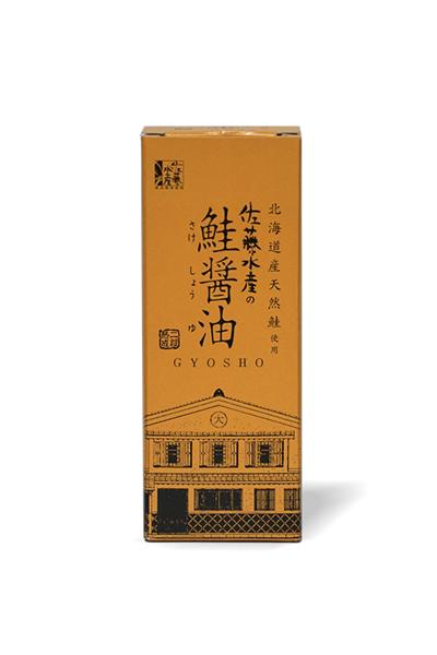 佐藤水産鮭の醤油箱