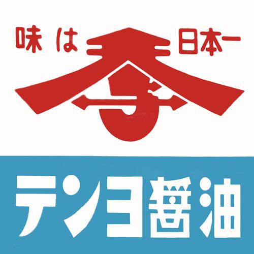 テンヨ醤油